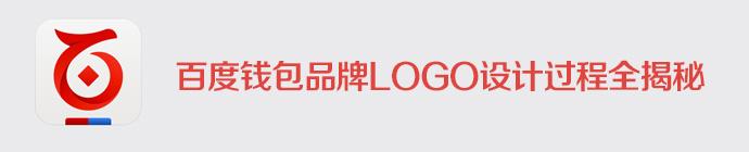 百度钱包品牌LOGO设计
