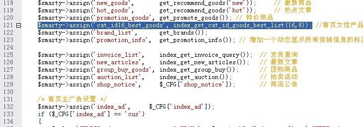 ecshop首页调用指定分类商品
