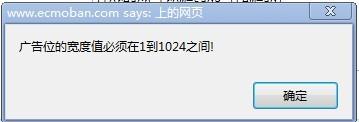 ecshop广告位宽度限制1024
