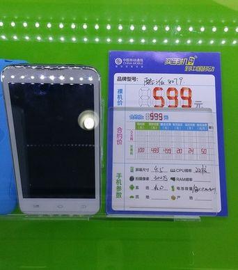 """酷派智能手机""""缺斤短两""""严重 卖场拒绝退货(图)"""