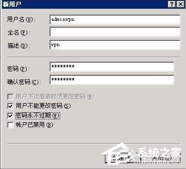 Windows2003系统VPS架设VPN教程